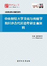 2018年中央财经大学文化与传媒学院819古代汉语考研全套资料