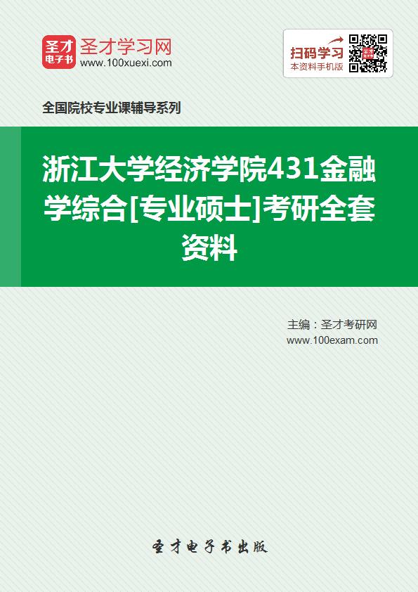 2019年浙江大學經濟學院431金融學綜合[專業碩士]考研全套資料
