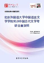 2019年北京外国语大学中国语言文学学院913中国古代文学考研全套资料