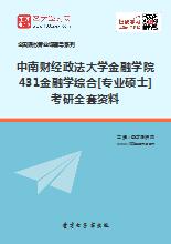 2019年中南财经政法大学金融学院431金融学综合[专业硕士]考研全套资料