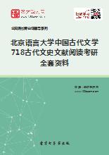 2019年北京语言大学中国古代文学718古代文史文献阅读考研全套资料