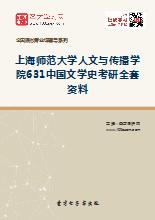 2019年上海师范大学人文与传播学院631中国文学史考研全套资料
