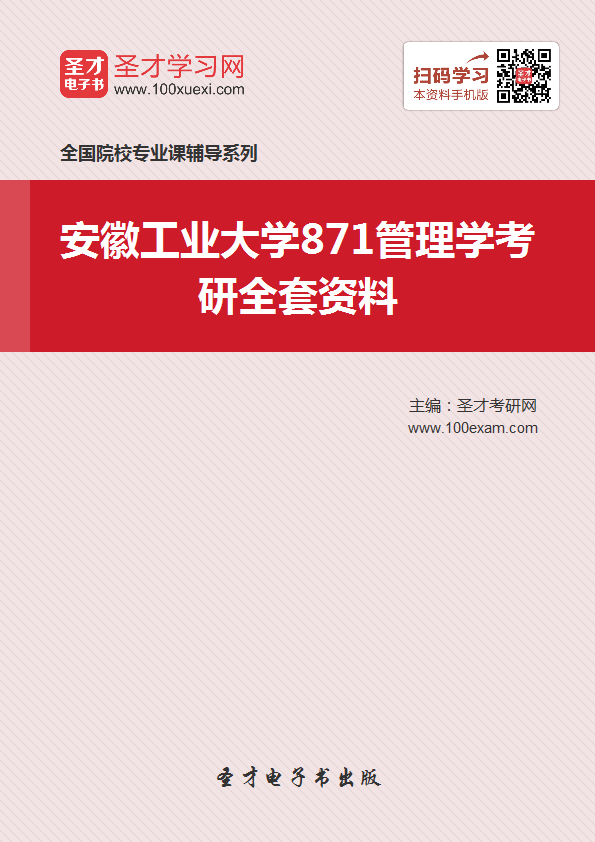 2019年安徽工业大学871管理学考研全套资料