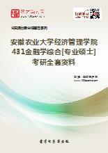 2019年安徽农业大学经济管理学院431金融学综合[专业硕士]考研全套资料
