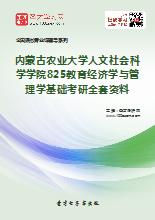 2019年内蒙古农业大学人文社会科学学院825教育经济学与管理学基础考研全套资料