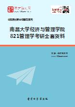 2019年南昌大学经济与管理学院821管理学考研全套资料