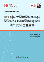2021年山东科技大学431金融学综合[专业硕士]考研全套资料