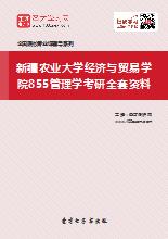 2020年新疆农业大学经济与贸易学院855管理学考研全套资料