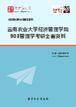 2018年云南农业大学经济管理学院903管理学考研全套资料