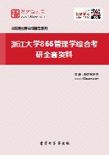 2019年浙江大学866管理学综合考研全套资料
