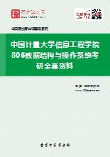 2019年中国计量大学信息工程学院806数据结构与操作系统考研全套资料