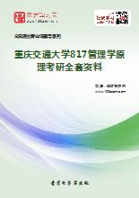 2020年重庆交通大学817管理学原理考研全套资料