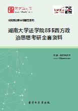 2019年湖南大学法学院855西方政治思想考研全套资料