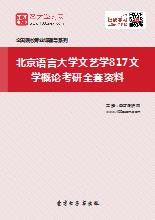 2019年北京语言大学文艺学817文学概论考研全套资料