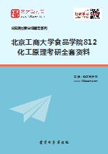 2020年北京工商大学食品学院812化工原理考研全套资料