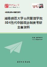 2019年湖南师范大学公共管理学院804当代中国政治制度考研全套资料