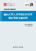 2019年烟台大学人文学院824文学理论考研全套资料