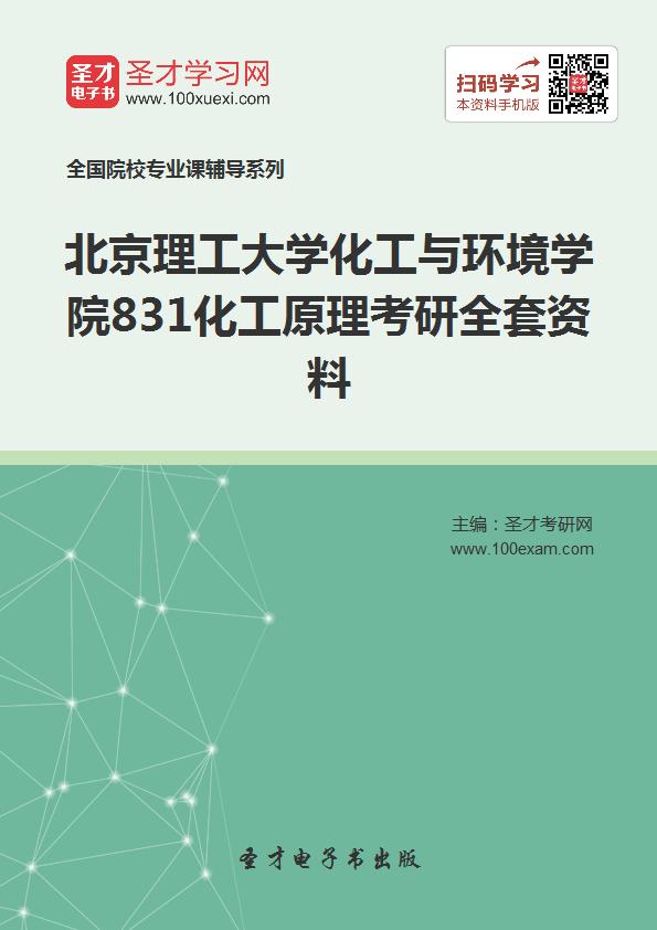 2018年北京理工大学化工与环境学院831化工原理考研全套资料