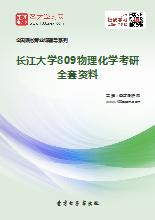 2021年长江大学809物理化学考研全套资料