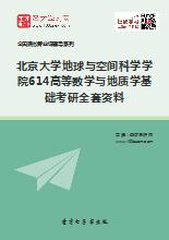 2019年北京大学地球与空间科学学院614高等数学与地质学基础考研全套资料