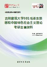 2020年吉林建筑大学801毛泽东思想和中国特色社会主义理论考研全套资料