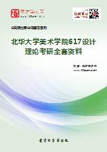 2019年北华大学美术学院617设计理论考研全套资料