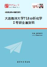 2019年大连海洋大学713分析化学Ⅰ考研全套资料