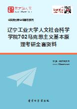 2021年辽宁工业大学人文社会科学学院702马克思主义基本原理考研全套资料