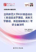 2019年吉林师范大学618英语综合(英语语言学基础、英美文学基础、英语国家概况)考研全套资料