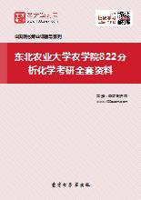 2019年东北农业大学农学院822分析化学考研全套资料