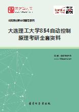2019年大连理工大学854自动控制原理考研全套资料