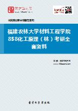 2019年福建农林大学材料工程学院858化工原理(林)考研全套资料