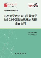 2019年苏州大学政治与公共管理学院802中西政治思想史考研全套资料