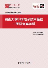 2019年湖南大学822电子技术基础一考研全套资料