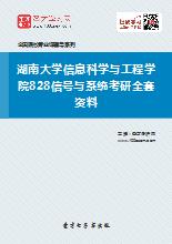 2019年湖南大学信息科学与工程学院828信号与系统考研全套资料