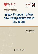 2019年青海大学马克思主义学院904思想政治教育方法论考研全套资料