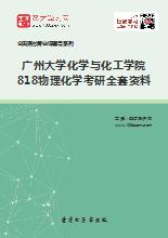 2019年广州大学化学与化工学院818物理化学考研全套资料
