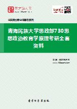 2019年青海民族大学思政部730思想政治教育学原理考研全套资料