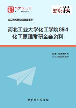 2020年河北工业大学化工学院854化工原理考研全套资料