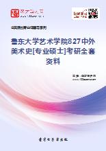2021年鲁东大学艺术学院827中外美术史[专业硕士]考研全套资料