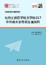 2018年牡丹江师范学院文学院817中外美术史考研全套资料