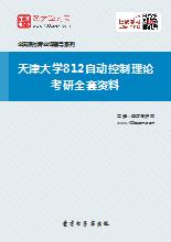 2020年天津大学812自动控制理论考研全套资料