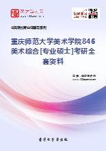 2018年重庆师范大学美术学院846美术综合[专业硕士]考研全套资料