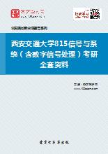 2018年西安交通大学815信号与系统(含数字信号处理)考研全套资料