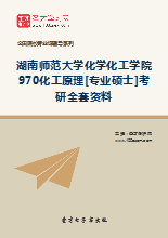 2019年湖南师范大学化学化工学院970化工原理[专业硕士]考研全套资料