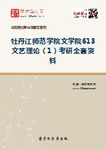 2018年牡丹江师范学院文学院613文艺理论(1)考研全套资料