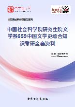 2020年中国社会科学院研究生院文学系659中国文学史综合知识考研全套资料