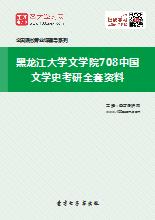 2019年黑龙江大学文学院708中国文学史考研全套资料