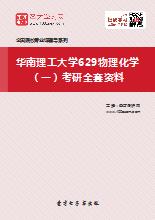 2020年华南理工大学629物理化学(一)考研全套资料
