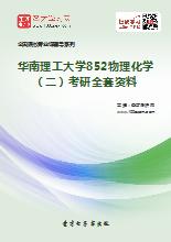 2019年华南理工大学852物理化学(二)考研全套资料